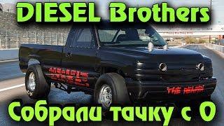 Diesel Brothers - Выживаем на помойке и первая тачка с мусорника