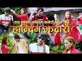 New Nepali Comedy Teej Song 2074 2017 Handim Jhataro By Tilak k.c Sita Budha Magar