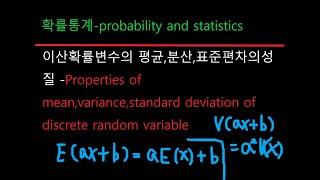 확률통계30이산확률변수의평균,분산,표준편차의성질Prop…