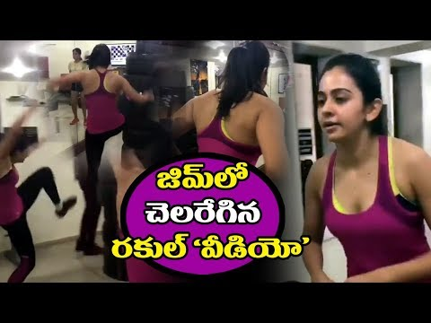 Rakul Preet Singh In Jym Work out | Beauty Secrets | Upasana, Rakul Preet, Samantha, Kajal Mp3
