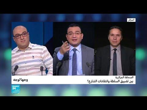 الصحافة الجزائرية: بين تضييق السلطة وانتقادات الشارع؟  - نشر قبل 13 ساعة