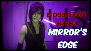 Mirror's Edge 2 В реальной жизни
