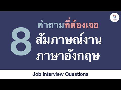 8 คำถามที่ต้องเจอแน่ๆ เมื่อสัมภาษณ์งานเป็นภาษาอังกฤษ