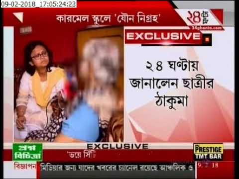 Grand Mother narrates her grand daughter's molestation incident in Carmel School kolkata