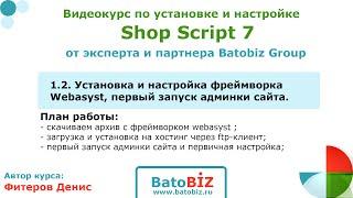 #1.2 Установка и настройка Webasyst (Shop Script 7) (Видеокурс от Batobiz Group)