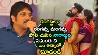 Nagarjuna Reaction On Samantha Rangamma Mangamma Song | #Nagarjuna | #Samantha | icrazy media