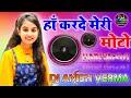 Gambar cover WishHa Karde Meri Moto Hard Dholki ReMix Dj Rupendra Style Mix By Dj Anish Verma