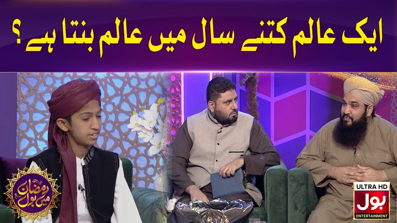 Download 1 Aalim Kitne Saal Mein Aalim Banta Hai?   Ramazan Mein BOL   Sehri Transmission