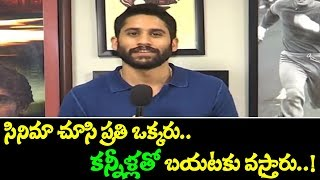 Naga Chaitanya Byte On Venky Mama Movie Release | Venkatesh | Raashi Khanna | Payal Rajput | #TTM