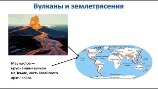 Вулканы и землетрясения