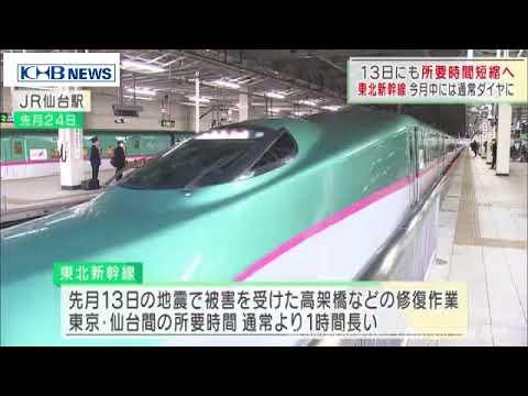 東北 新幹線 ダイヤ