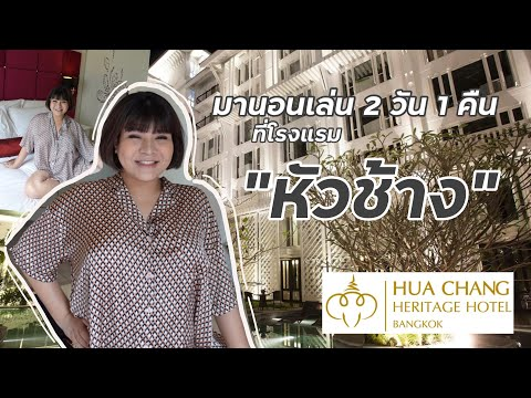 Staycation @ Hua chang Heritage Hotel นอนโรงแรมเล่นๆกันค่า อิอิ    BORABARO