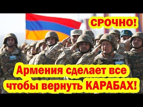 """Армения сделает все, чтобы """"вернуть"""" Карабах"""