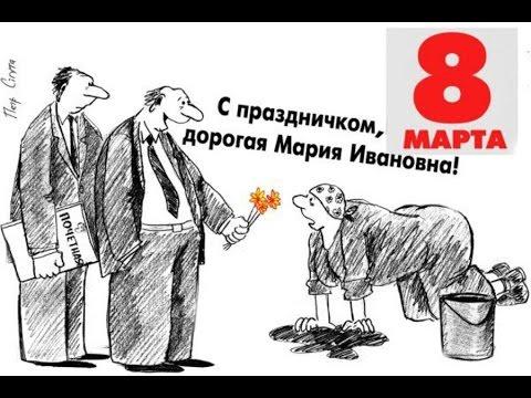 О празднике 8 марта. Православный взгляд