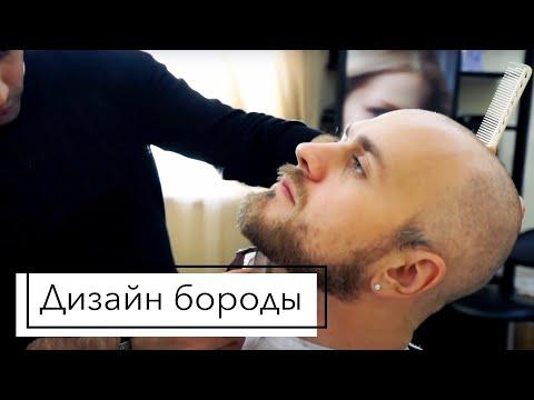 Обучение бритью бороды.