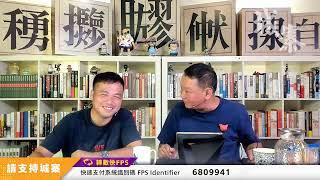 擄劫人質肥佬黎 人大委任臨立會 - 11/08/20 「奪命Loudzone」長版本