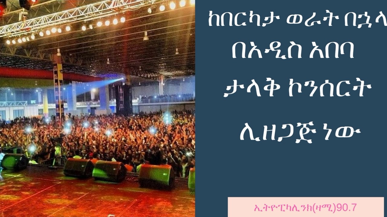 ETHIOPIA - Addis to Host Music concert after months