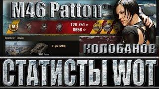 M46 Patton КОЛОБАНОВ,10 ФРАГОВ. Статисты WoT. Эрленберг - лучший бой M46 Patton World of Tanks.