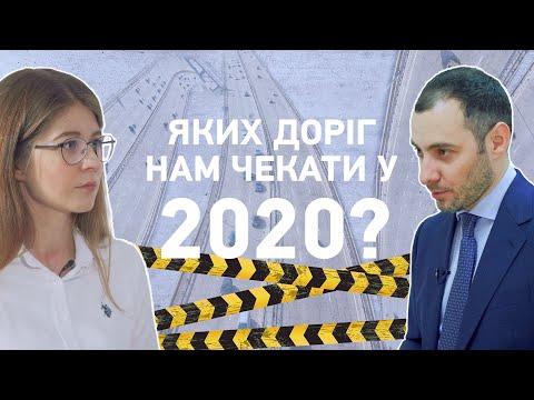 Як в Україні тепер будуватимуть дороги? Інтерв'ю з Олександром Кубраковим, Укравтодор   Рубрика