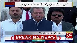 Federal Education Minister, Shafqat Mehmood speaks to media   2 Nov 2018   Headlines   92NewsHD