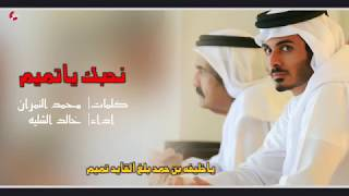 شيلة نحبك ياتميم | كلمات محمد النمران | اداء خالد الشليه