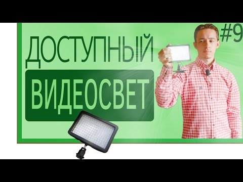 аккумулятор для видеосвета