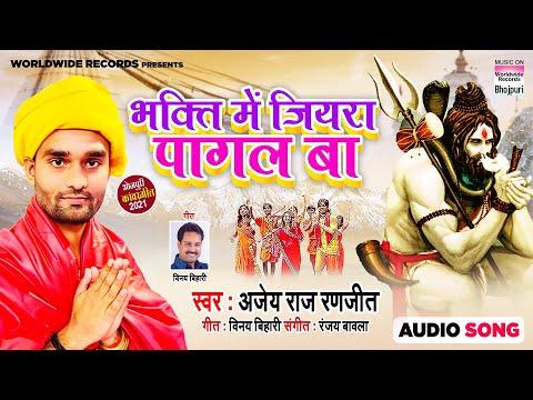 #Raj Ranjeet | Bhakti Mein Jiyara Pagal Ba | भक्ति में जियरा पागल बा | Bolbum Song 2021