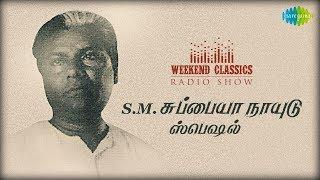 S.M. SUBBAIAH NAIDU - Weekend Classic Radio Show | RJ Mana | இசை வித்தகர் சுப்பையா நாயுடு ஸ்பெஷல்