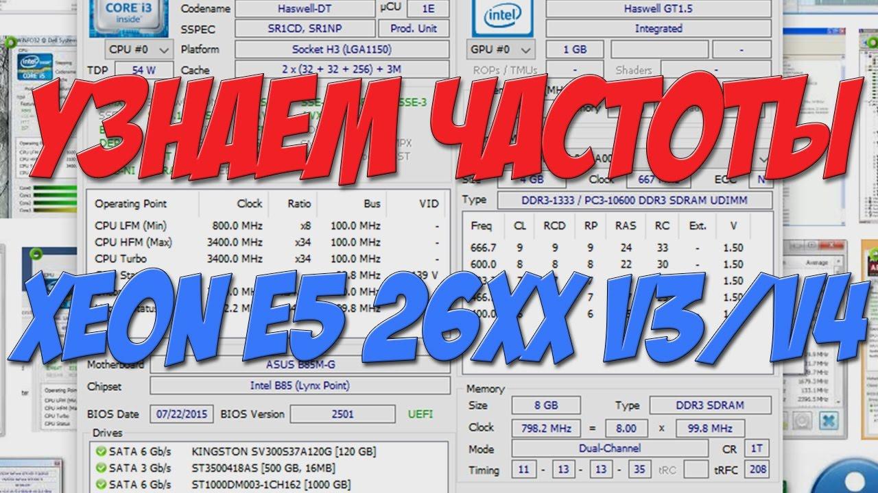 Про частоты Xeon E5 26xx v3 v4, TurboBoost и многое другое...