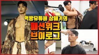 도전먹방 유튜버 상해기의 서울패션위크 패션쇼모델 도전!…