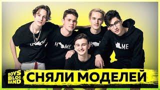 СНЯЛИ МОДЕЛЕЙ / ФОТОСЕССИЯ БРЕНДА HOME / BOYS BLOG BAND