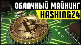 Партнерка Hashing24. Заработок в Интернете на майнинге криптовалюты Bitcoin
