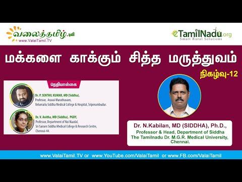 மக்களை காக்கும் சித்த மருத்துவம், நிகழ்வு - 12 | Dr. N.Kabilan,, M.D,(Siddha), PhD.,