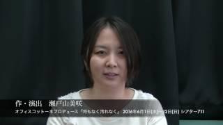 オフィスコットーネプロデュース「埒もなく汚れなく」作-演出:瀬戸山美...