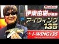 アイウィング135(i-WING135)を伊東由樹が生解説【itoENGINEERING】