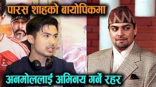 Anmol Kc को Parash Shah को बायोपिकमा काम गर्न रहर || Anmol र Priyanka को लभ केमेष्टि || Mazzako TV