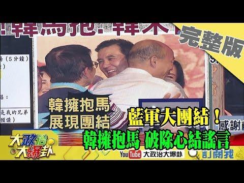 2019.09.16大政治大爆卦完整版(上) 藍軍大團結!韓馬抱、韓朱會!破除心結謠言