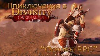 """Приключения в Divinity: Original Sin c iSlate - """"Основы RPG"""""""