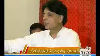 Ch Nisar Ali Khan Press Conference 10 July 2018