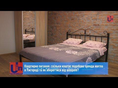 Квартирне питання: скільки коштує подобова оренда житла в Ужгороді та як вберегтися від шахраїв?
