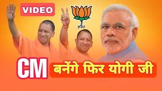 VIDEO#Yogi Ji New Song#CM बनेंगे फिर योगी जी#UP Election Song 2022