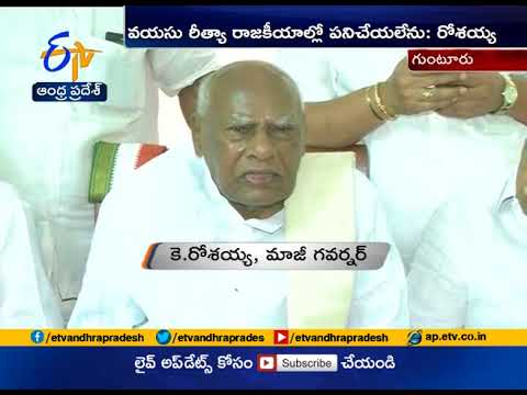 I am always Loyal to Congress | Tamilnadu Ex Governor Rosaiah