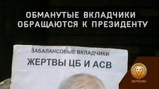 Срочно! Обманутые вкладчики обращаются за помощью к Путину.