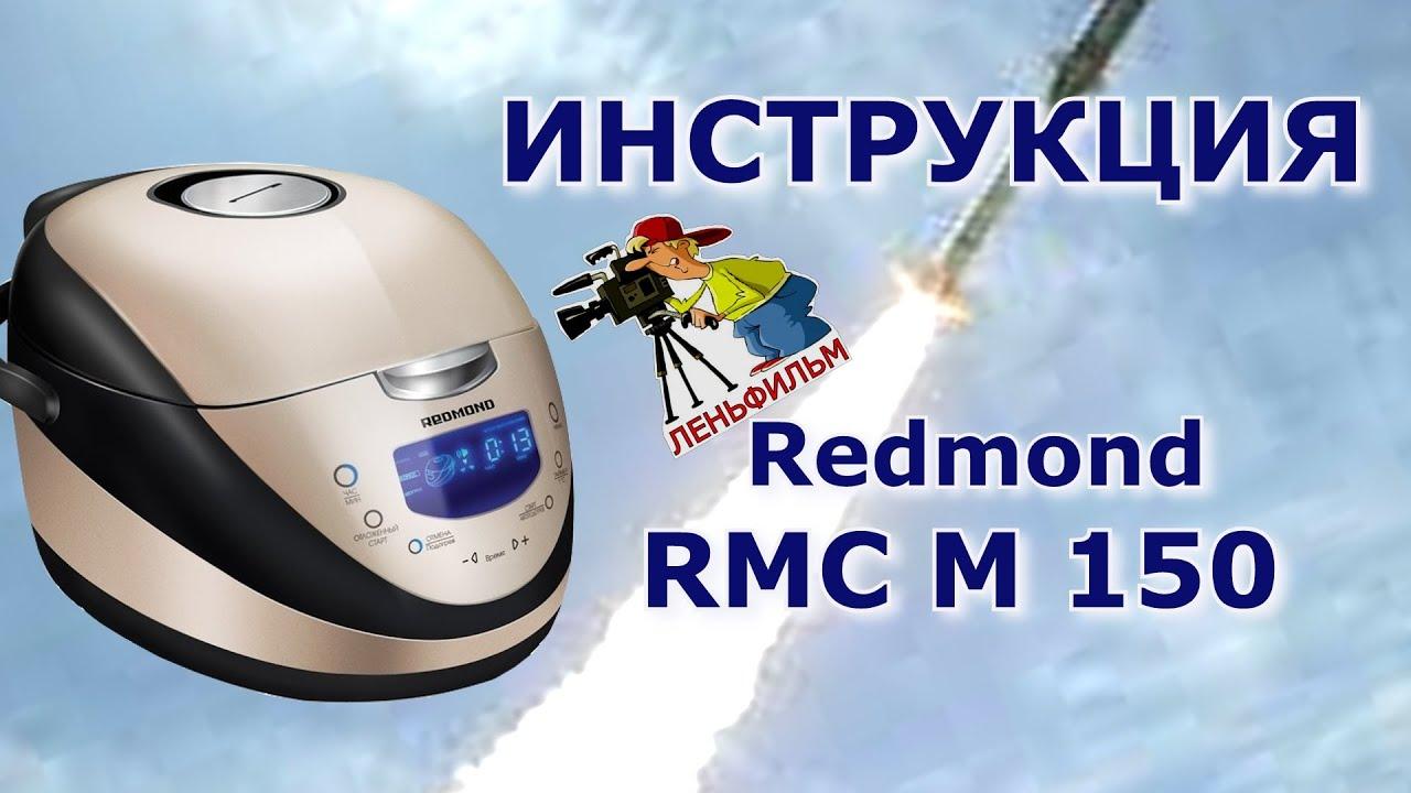 инструкция по уходу за мультиваркой redmond rmc