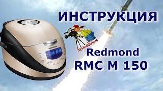 Redmond RMC M 150 - подробная инструкция на мультиварку от киностудии Леньфильм