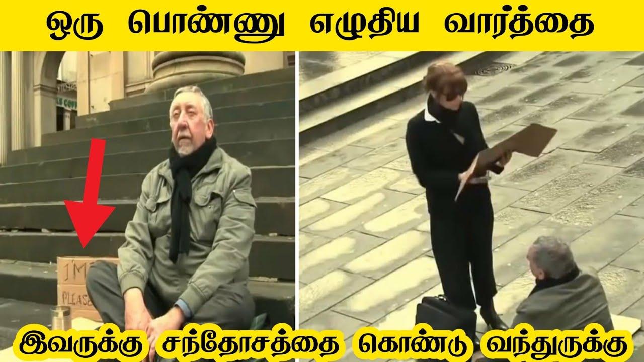 ஒரு பொண்ணு எழுதிய வார்த்தை இவருக்கு சந்தோசத்தை கொண்டு வந்துருக்கு _ facts in tamil _#shorts