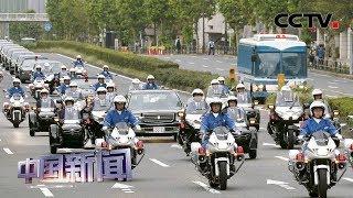 [中国新闻] 迎新天皇即位典礼 日本将特赦55万人   CCTV中文国际