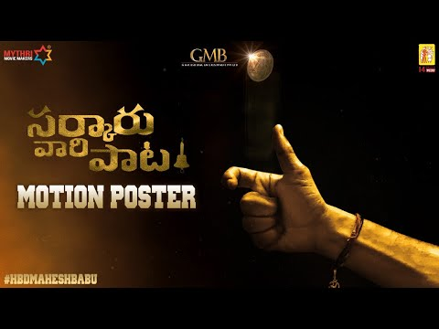 Sarkaru Vaari Paata Motion Poster | Mahesh Babu | Parasuram Petla | Thaman S - YouTube