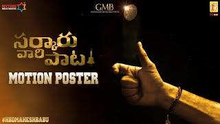 Sarkaru Vaari Paata Motion Poster | Mahesh Babu | Parasuram Petla | Mahesh Babu Birthday