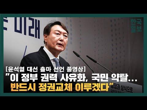 """풀영상] '정권교체' 8번 외친 윤석열 """"반드시 정권교체 이뤄야 한다"""" - YouTube"""
